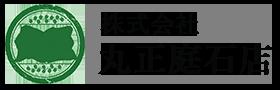 株式会社丸正庭石店